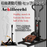 アキレッチ ALC-1205